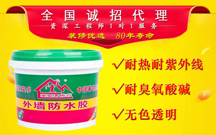 家实多丙烯酸透明防水胶