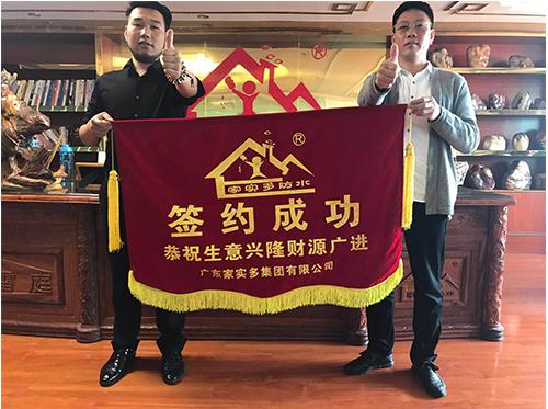 河南郑州市代理商签约家实多防水代理
