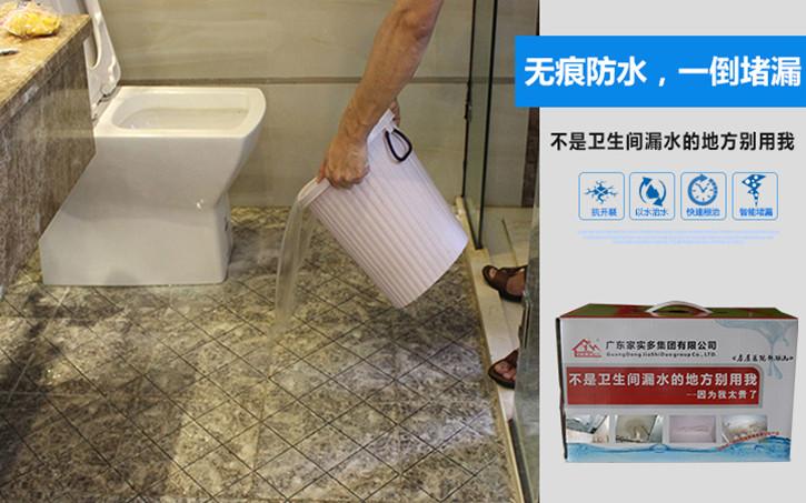 家实多不是卫生间漏水的地方别用我